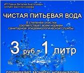 Изображение в Прочее,  разное Разное Продаем кристально чистую питьевую воду в в Микуне 3