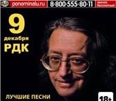 Foto в Развлечения и досуг Концерты, фестивали, гастроли 9 декабря на сцене Республиканского дворца в Саранске 3000