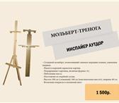 Фото в Хобби и увлечения Разное Мольберты и Холсты по приятным ценам. Быстрые в Нижнем Новгороде 1000
