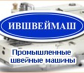 Фотография в Одежда и обувь Пошив, ремонт одежды Компания ИВШВЕЙМАШ предлагает качественное в Вологде 8820