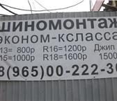 Изображение в Авторынок Шиномонтаж замена шин, очень недорого, Ржевка, Веселый в Москве 800