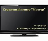Изображение в Электроника и техника Телевизоры Ремонт LCD,     LED (ЖК) телевизоров.Ремонт в Салавате 0