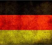 Фотография в Образование Иностранные языки Основная грамматика и лексика нем. языка в Калуге 300