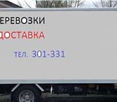 Фотография в Авторынок Транспорт, грузоперевозки Перевозка различных грузов по городу, по в Улан-Удэ 590