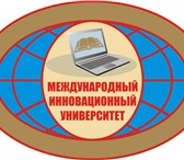 Изображение в Образование Вузы, институты, университеты МЕЖДУНАРОДНЫЙ ИННОВАЦИОННЫЙ УНИВЕРСИТЕТ осуществляет в Сочи 27000