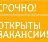 Foto в Работа Вакансии Крупная производственная компания приглашает в Ярославле 0