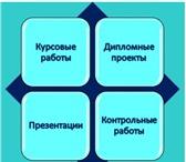 Foto в Образование Курсовые, дипломные работы Помощь в написании контрольных, курсовых, в Москве 0