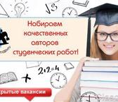Фото в Образование Курсовые, дипломные работы Мы приглашаем студентов, преподавателей, в Омске 14000