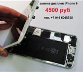 Изображение в Телефония и связь Ремонт телефонов Теперь для замены дисплея (дисплейного модуля, в Москве 800