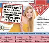Изображение в Образование Курсы, тренинги, семинары Хотите, чтобы Ваш ребенок успешно сдал ЕГЭ в Москве 300