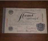 Изображение в Хобби и увлечения Коллекционирование Покупаю старые бумажные деньги Царской России в Владимире 30000