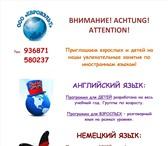 Изображение в Образование Иностранные языки Приглашаем всех желающих присоединиться к в Ярославле 0
