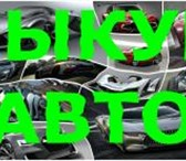 Изображение в Авторынок Аварийные авто Мы покупаем легковые и коммерческие авто-ли в Москве 7774