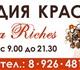 "Студия Красоты ""Nika Riches"" Рада пригла"