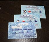Фото в Прочее,  разное Билеты 3 билета в аквапарк до конца августа. в Магнитогорске 300
