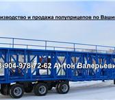 Изображение в Авторынок Панелевоз Хребтовый или шатровый панелевоз выдерживает в Белгороде 0