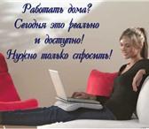Foto в Работа Работа на дому Срочно требуются сотрудники в интернет компанию. в Чебоксарах 1000