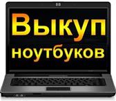 Изображение в Компьютеры Ноутбуки Скупка ноутбуков, нетбуков, планшетов, б/у, в Саратове 777