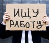 Foto в Работа Резюме Ищу работу или подработку с ежедневной оплатой,разнорабочим,грузчиком в Москве 15000