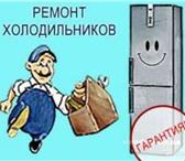 Фотография в Электроника и техника Холодильники Мастерская Холодильного оборудования.- Ремонт в Череповецке 300