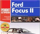 Фотография в Авторынок Профессиональная литература Электронная книга (pdf) по ремонту Форд Фокус в Москве 300