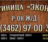 Foto в Недвижимость Гостиницы Мы готовы предложить гостям и жителям жемчужины в Сургуте 800