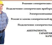 Фото в Строительство и ремонт Электрика (услуги) РАБОТАЕМ В ГОРОДЕ И ПО ОБЛАСТИ. в Владимире 350