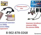 Изображение в Авторынок Тюнинг Продажа и установка оригинального ксенона в Нижнем Тагиле 1000