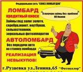 Фотография в Авторынок Автоломбард Автоломбард – кредитный киоск федеральной в Рузаевка 1