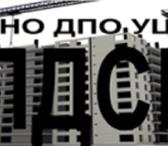 """Foto в Образование Курсы, тренинги, семинары """"Учебный центр ПрофДорСтройКадры"""" предлагает в Москве 1500"""