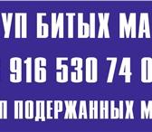 Фото в Авторынок Аварийные авто покупаем битые,аварийные разбитые горелые в Москве 2000000