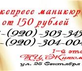 Foto в Красота и здоровье Косметические услуги Дорогие девушки! Приглашаем Вас посетить в Смоленске 150
