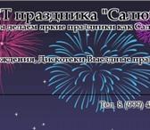 Foto в Для детей Разное Праздник должен быть ярким и качественным в Омске 1000