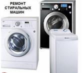 Изображение в Электроника и техника Стиральные машины Быстрый, эффективный и грамотный ремонт стиральных в Волгограде 300