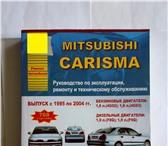 Фотография в Авторынок Профессиональная литература 1 Книга - цена 700 руб. Руководство по ремонту, в Москве 700