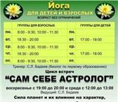 Фотография в Красота и здоровье Фитнес Йога для взрослых и детей в утреннее, дневное в Москве 250