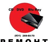 Foto в Электроника и техника DVD плееры Ремонт DVD плееров. Установка и подключение, в Нижнем Новгороде 0