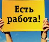 Фотография в Работа Вакансии Требуется термист на крупное предприятие в Костроме 90000