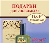 Изображение в Красота и здоровье Парфюмерия Мы предлагаем на ваш выбор более 400 мужских в Москве 499
