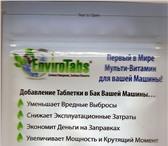 Фотография в Авторынок Прочая автохимия EnviroTabs - Мульти-витамин для Вашей машины. в Красноярске 1500