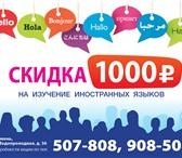 Фото в Образование Иностранные языки Школа иностранных языков «Альбион» с 1 марта в Тюмени 400