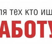 Фотография в Работа Работа на дому Требуются сотрудники разбирающиеся в базовых в Москве 30000