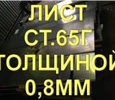 Фотография в Строительство и ремонт Отделочные материалы Продаем листы сталь 65Г х/к 0,8х350х2000мм в Казани 150000