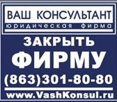 Фотография в В контакте Разное «Юридическая фирма»Ваш консультант» в Балашихе 5000