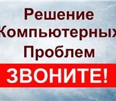 Foto в Компьютеры Компьютерные услуги Помощь в решении компьютерных проблем.1. в Нижнем Новгороде 1500