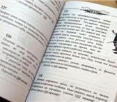 Foto в Хобби и увлечения Книги Тяжела жизнь гладиатора. Кровопролитные бои в Москве 200