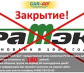 Фотография в Авторынок Транспорт, грузоперевозки В связи со сложившейся ситуацией вокруг ТК в Екатеринбурге 180