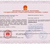 Foto в Красота и здоровье Стоматологии Лечение и протезирование в ХэйхэГосударственная в Москве 1000