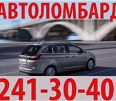 Foto в Авторынок Автокредит Займ (займы) под залог автомобиля. Займы в Москве 1000000