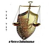 Изображение в Help! Разное Юридические услуги представителям всех силовых в Чите 500